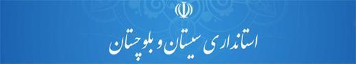 پیوندها - استانداری سیستان و بلوچستان